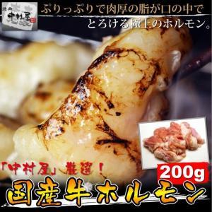 おうち 焼肉 牛肉 国産牛 ホルモン 200g 小腸 焼肉 バーベキュー もつ鍋 ホルモン うどん ...