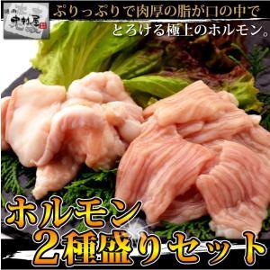 内祝い ギフトグルメ お取り寄せ 牛肉 国産牛 ホルモン2種セット200g ホルモン100g 大腸1...
