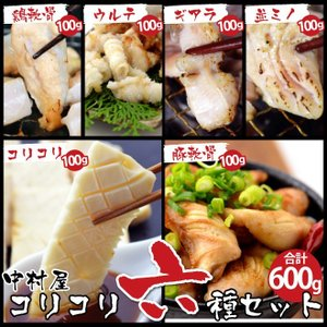 内祝い ギフトグルメ お取り寄せ コリコリ6種盛り ヨメナカセ 豚軟骨 鶏ナンコツ ウルテ ギアラ ...