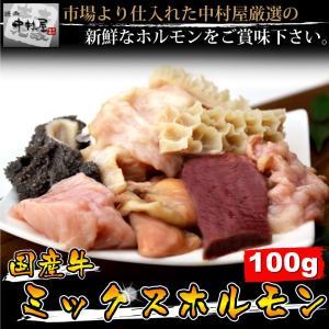 おうち 焼肉 ホルモン 牛肉 国産牛 ミックスホルモン 100g 焼肉 バーベキュー もつ鍋 うどん...