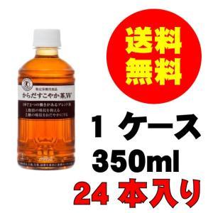 商品詳細 商品名:からだすこやか茶W 350mlPET 商品カテゴリ:特保・その他 ブランド:からだ...