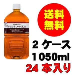 商品詳細 商品名:からだすこやか茶W 1050mlPET 商品カテゴリ:特保・その他 ブランド:から...