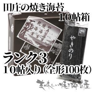 海苔 焼き海苔 ギフト「箱入り」田庄の焼きのり10帖(全型100枚)ランク3 yakinoriya26