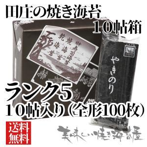 (送料無料)海苔 焼き海苔 ギフト「箱入り」田庄の焼きのり10帖(全型100枚)ランク5 yakinoriya26