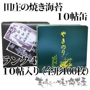 【予約商品】「缶入り」海苔 焼き海苔 ギフト 田庄の焼きのり10帖(全型100枚)ランク4 yakinoriya26