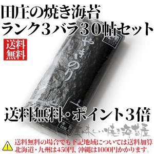 (送料無料) 海苔 焼き海苔 田庄の焼きのり(ランク3)バラ...