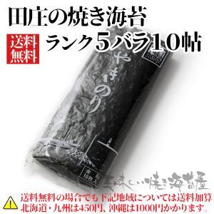 (送料無料) 海苔 焼き海苔 ギフト 田庄の焼きのり(ランク...