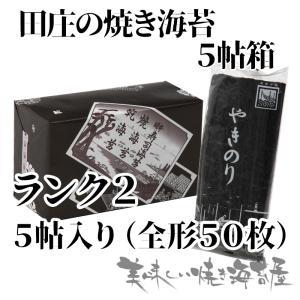 海苔 焼き海苔 ギフト「箱入り」 田庄の焼きのり5帖(全型50枚)ランク2 yakinoriya26
