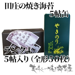 【予約商品】「缶入り」海苔 焼き海苔 ギフト 田庄の焼きのり5帖(全型50枚)ランク4|yakinoriya26