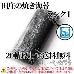 海苔 焼き海苔 田庄の焼きのり1帖(全型10枚)青パケ ランク1