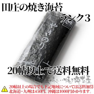 海苔 焼き海苔 田庄の焼きのり1帖(全型10枚)ランク3