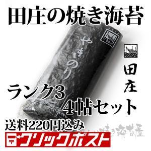 (訳ありじゃない)有明産/瀬戸内海産 田庄の焼き海苔 ランク...