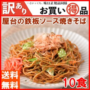 訳あり 在庫処分 調理済み焼そば  屋台の鉄板ソース焼そば (200g×5食)×2袋 計10食 送料無料 yakisobaohkoku