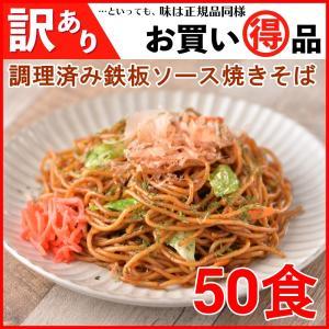 訳あり 在庫処分 調理済み焼きそば 屋台の鉄板ソース焼そば (200g×5食)×10袋 計50食 賞味期限:2022年9月10日 yakisobaohkoku