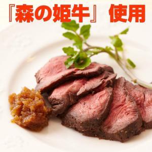 森の姫牛ローストビーフ 250g オリジナルソース付 静岡県森町のブランド牛 yakisobaohkoku