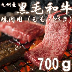 九州産黒毛和牛焼肉セット 700g(モモ350g、バラ350g)  宮崎県 有田牧場から産地直送 yakisobaohkoku