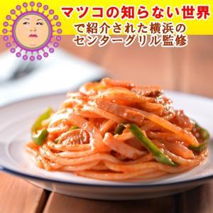 【 hawks202110 】センターグリル監修 横濱ナポリタン 200g×2食×6袋(計12食)|yakisobaohkoku