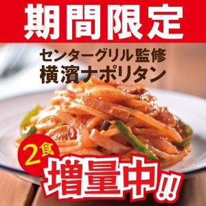 センターグリル監修 横濱ナポリタン 200g×2食×6袋(計12食)|yakisobaohkoku