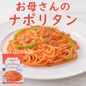 お母さんのナポリタン 250g×2食×8袋(計16食)|yakisobaohkoku