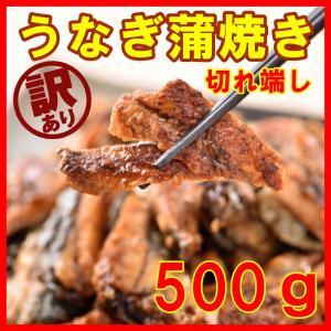 訳あり うなぎ蒲焼き端材( 500g) yakisobaohkoku