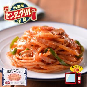 センターグリル監修  横濱ナポリタン 200g×2食×3袋(計6食)|yakisobaohkoku