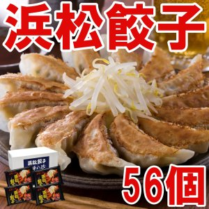 浜松餃子 56個(14個×4袋) 餃子のタレ付  五味八珍【他商品と同梱不可】 yakisobaohkoku