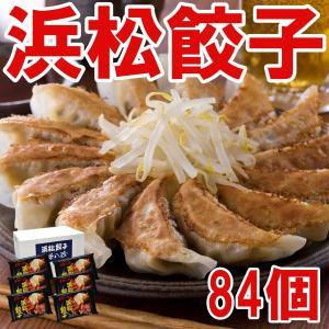 浜松餃子  84個 (14個×6袋) 餃子のタレ  五味八珍 【他商品と同梱不可】 yakisobaohkoku