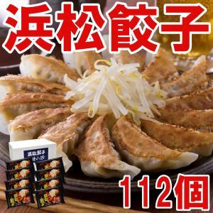 浜松餃子セット 112個 (14個×8袋) 餃子のタレ  五味八珍 【他商品と同梱不可】 yakisobaohkoku