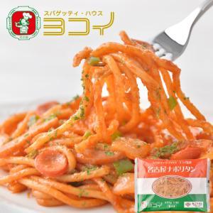 スパゲッティ・ハウス ヨコイ監修 名古屋ナポリタン 200g×2食×5P(計10食|yakisobaohkoku
