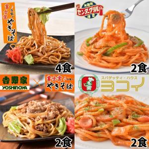 ご当地焼きそば・ナポリタン Tセット (富士宮焼きそば、吉野家牛肉焼きそば、横濱ナポリタン、名古屋ナポリタン) 送料無料|yakisobaohkoku