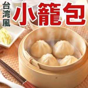 台湾風小籠包(30g×20個) yakisobaohkoku