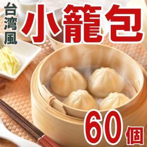 台湾風小籠包(30g×20個)×3袋 計60個 送料無料 yakisobaohkoku