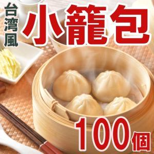 台湾風小籠包(30g×20個)×5袋 計100個【送料無料】 yakisobaohkoku