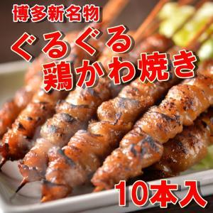 ぐるぐるとりかわ焼き(10本) yakisobaohkoku