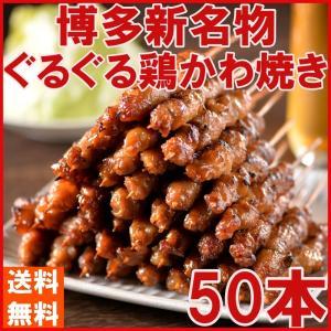 最安値に挑戦! ぐるぐる鶏かわ焼き(10本)×5袋 計50本  送料無料 通常価格7,000円⇒4,900円 yakisobaohkoku