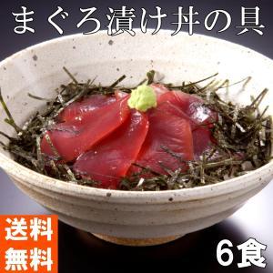 まぐろ漬け丼の具(6食)送料無料  キハダまぐろをごはんに合う 特製たれに漬け込みました。 yakisobaohkoku