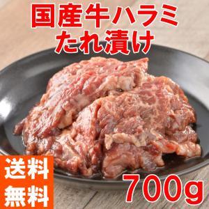 有田牧場より産地直送  和牛入り国産牛タレ漬けハラミ 700g(350g×2袋) yakisobaohkoku