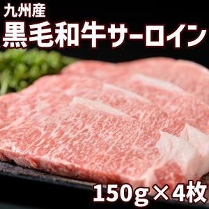 九州産黒毛和牛サーロインステーキ (150g×4枚) yakisobaohkoku