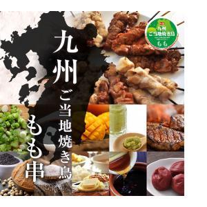 九州の味を焼き鳥に。いろんな味が楽しめる「九州ご当地焼鳥」国産 九州ご当地焼鳥もも串選べるセット3本...
