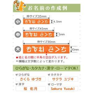 フロッキーネーム 大中小タイプ お名前 シール|yakudachi|07