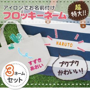 フロッキーネーム 超特大(横) 3枚|yakudachi