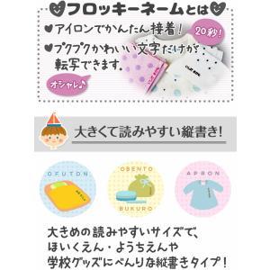 フロッキーネーム 特大縦タイプ 15枚|yakudachi|02