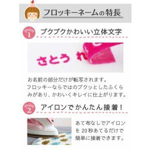 フロッキーネーム 特大縦タイプ 15枚|yakudachi|04