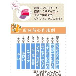 フロッキーネーム 特大縦タイプ 15枚|yakudachi|07