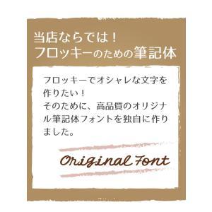 フロッキーネーム 筆記体 標準サイズ60個|yakudachi|04