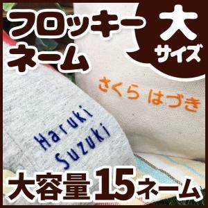フロッキーネーム 大タイプ|yakudachi