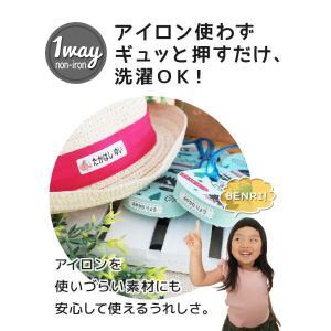 お名前シール 布に貼れる ノンアイロン シール ネーム  名前シール|yakudachi|02