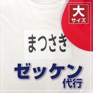 ゼッケン代行 大 3枚セット ゼッケン 名前 体操服 水着 体育 運動会 きれい 簡単@|yakudachi