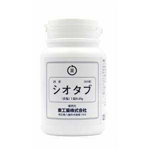 シオタブ レギュラーサイズ 300粒入 東工薬製|yakuhin-net