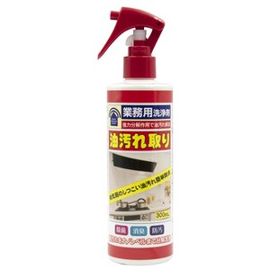 油汚れ取り 300mL スプレータイプ トーヤク業務用強力洗浄剤|yakuhin-net